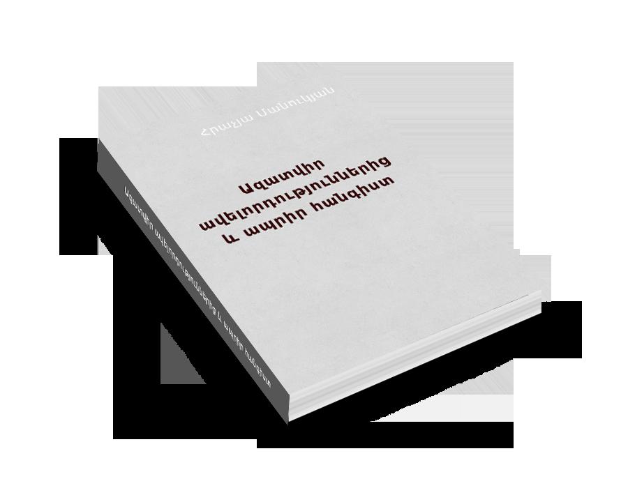prod5---new-book